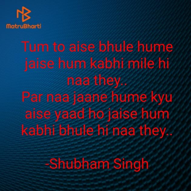 Hindi Shayri by Shubham Singh : 111570975