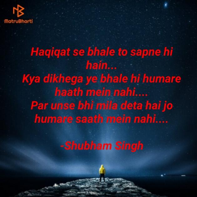 Hindi Shayri by Shubham Singh : 111571081