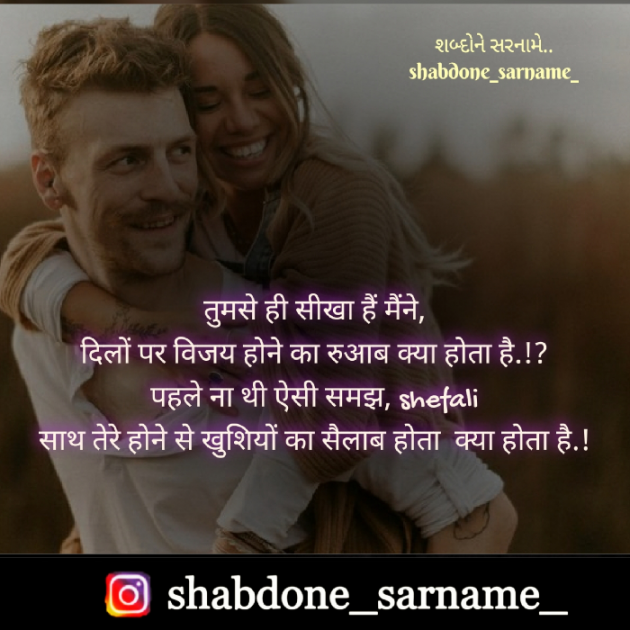 Hindi Shayri by Shefali : 111571382