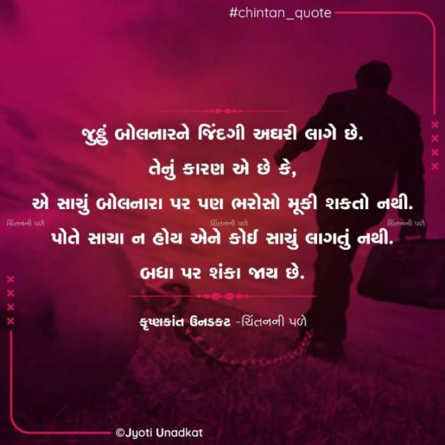 Gujarati Quotes by Krishnkant Unadkat : 111571713
