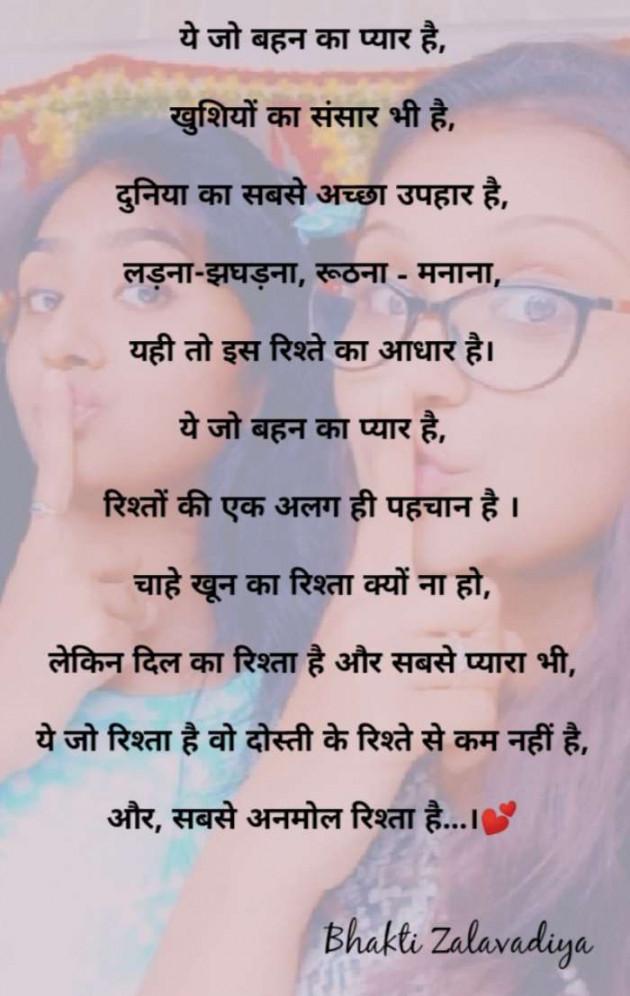 English Poem by Bhakti Patel : 111571874