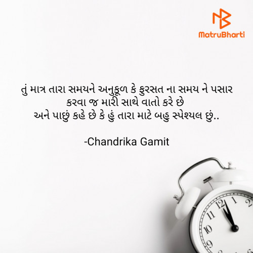 Post by Chandrika Gamit on 17-Sep-2020 09:20pm