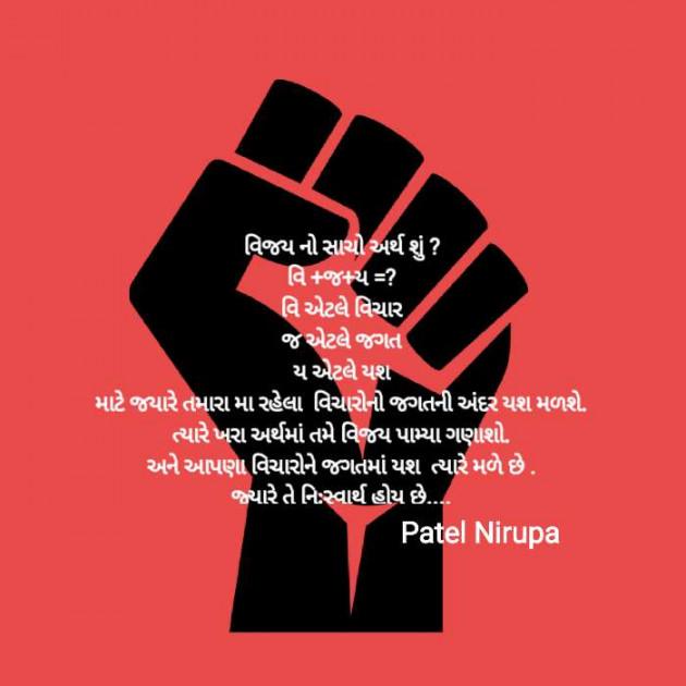 Gujarati Blog by Artist Patel Nirupa : 111572001