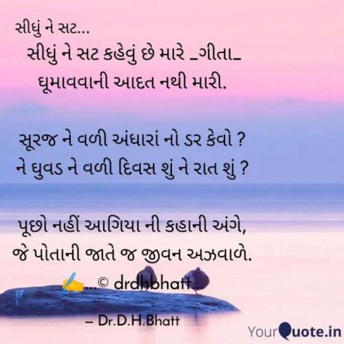 Post by Dr.Bhatt Damaynti H. on 18-Sep-2020 12:27am