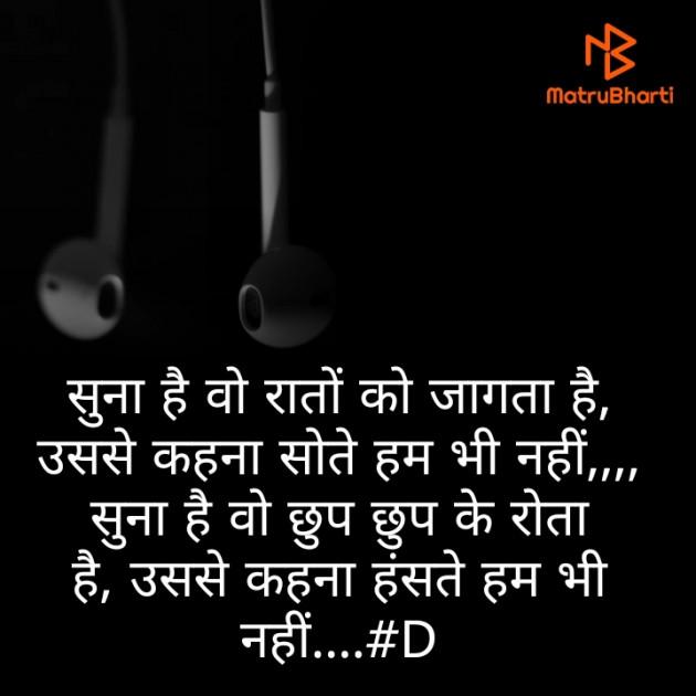 Hindi Blog by Deepak Singh : 111572133