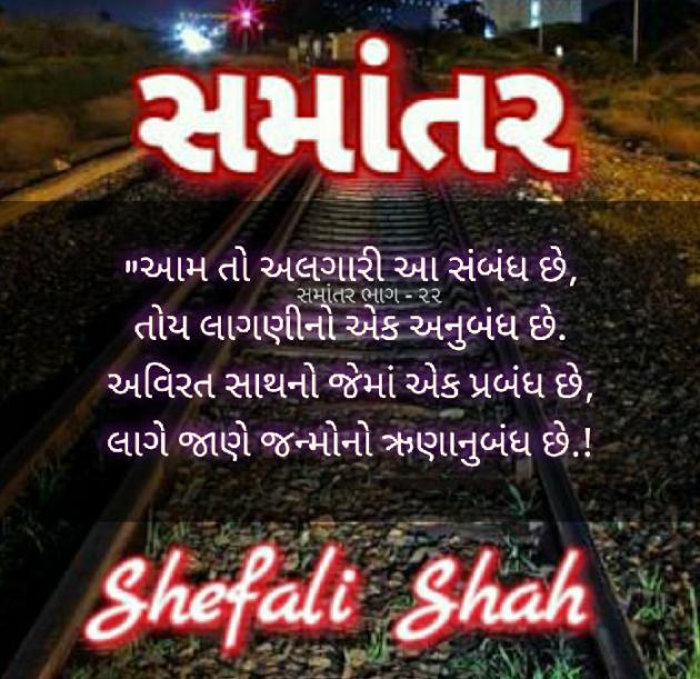 Gujarati Blog by Shefali : 111572203