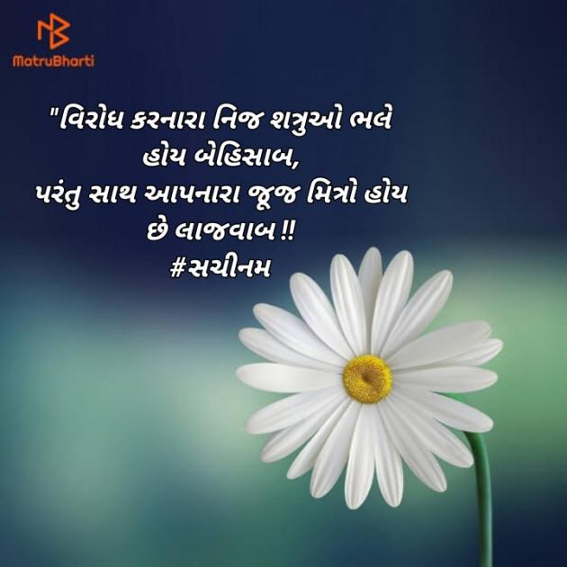 Gujarati Good Morning by Sachinam : 111572302