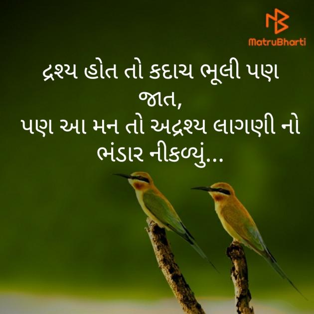 Gujarati Quotes by Bhumika vagadiya : 111572697