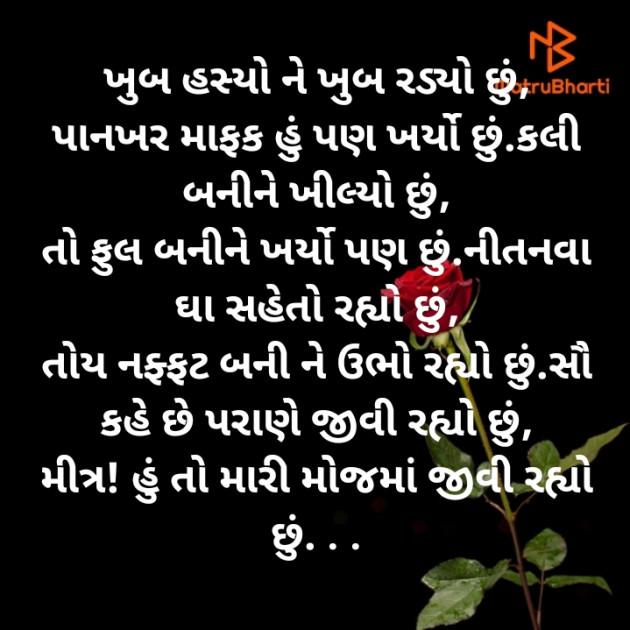 Gujarati Poem by s.p.chaudhary. : 111572742