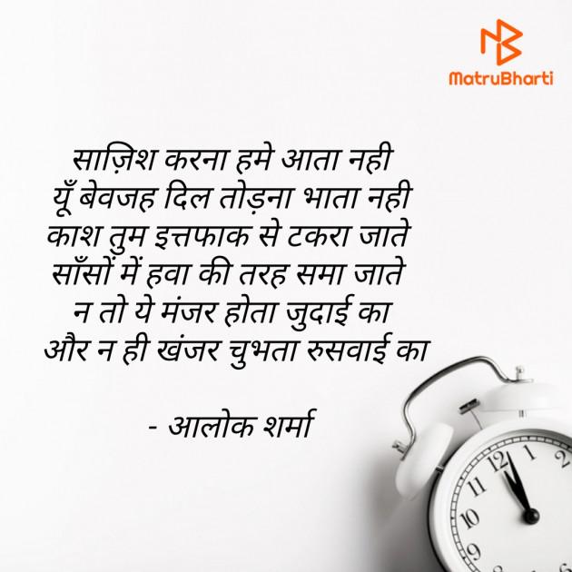 Hindi Shayri by ALOK SHARMA : 111572725
