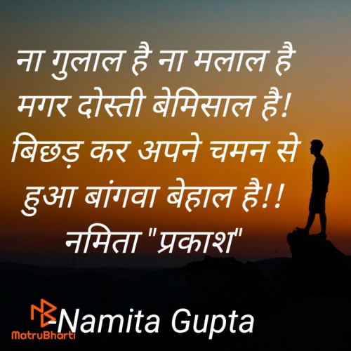 Post by Namita Gupta on 18-Sep-2020 11:36pm