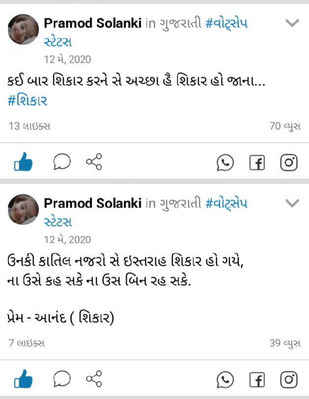 Gujarati Blog by Pramod Solanki : 111572896