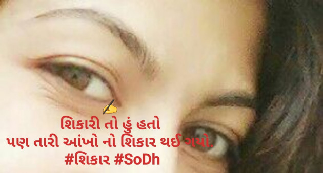 Gujarati Whatsapp-Status by SoDh : 111573405