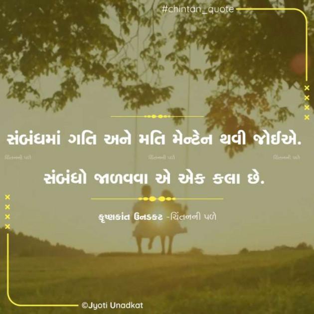 Gujarati Quotes by Krishnkant Unadkat : 111573420