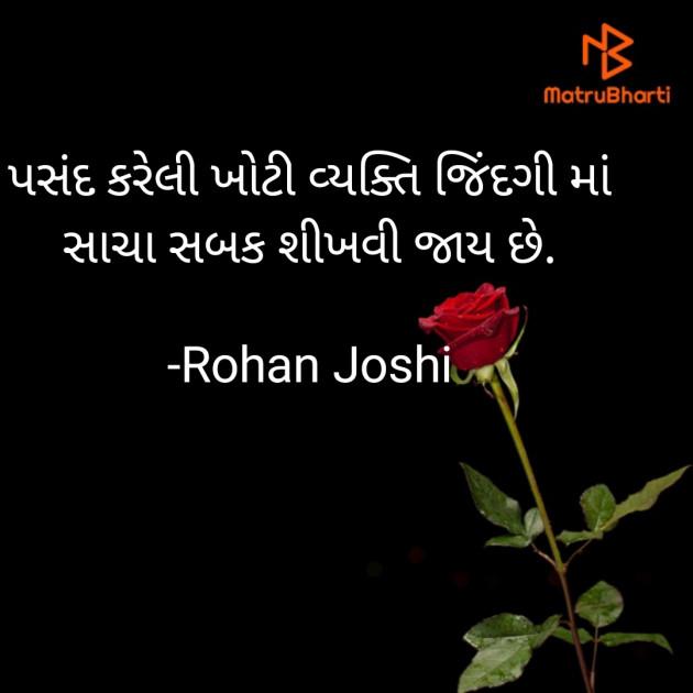 Gujarati Whatsapp-Status by Rohan Joshi : 111573428
