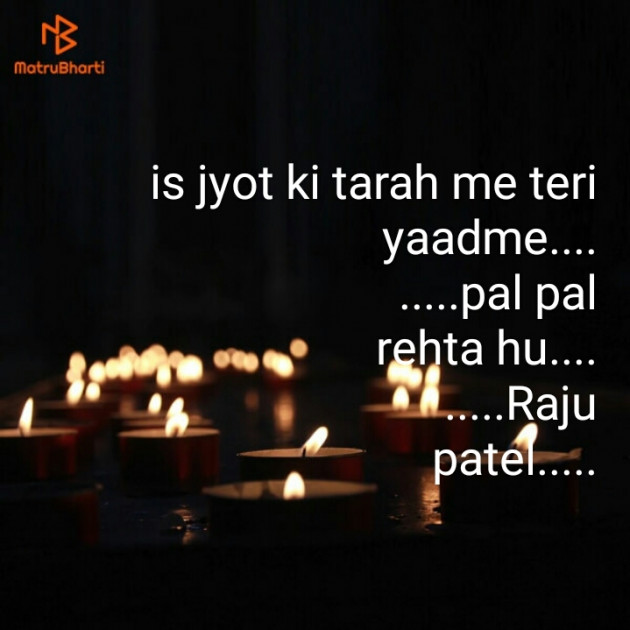 Hindi Shayri by raju patel : 111573571