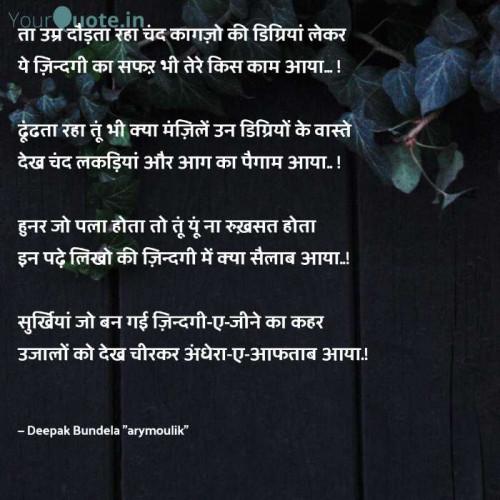 Post by Deepak Bundela AryMoulik on 19-Sep-2020 09:24pm