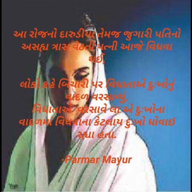 Gujarati Microfiction by Parmar Mayur : 111573745