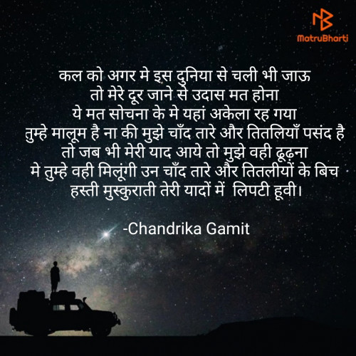 Post by Chandrika Gamit on 20-Sep-2020 02:32am