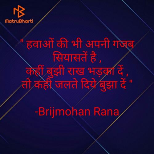 Post by Brijmohan Rana on 20-Sep-2020 07:33am