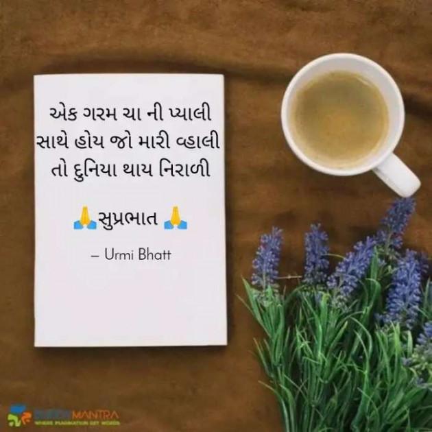 Gujarati Good Morning by Urmi Bhatt : 111573833