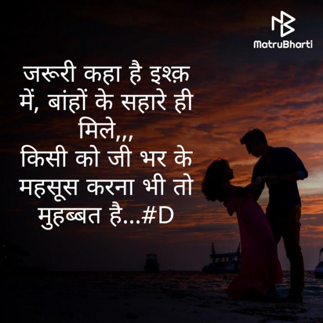 Hindi Blog by Deepak Singh : 111573977