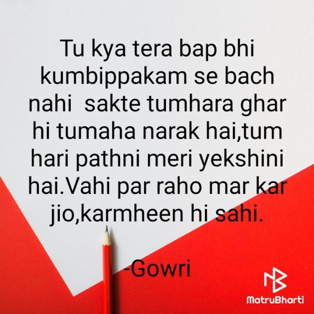 Hindi Blog by Gowri : 111574278