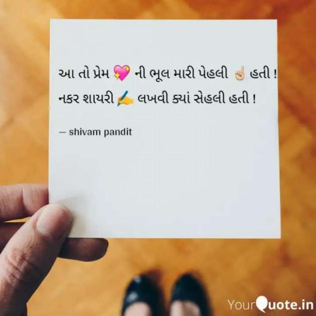 Hindi Blog by Chetan Tanna : 111574281