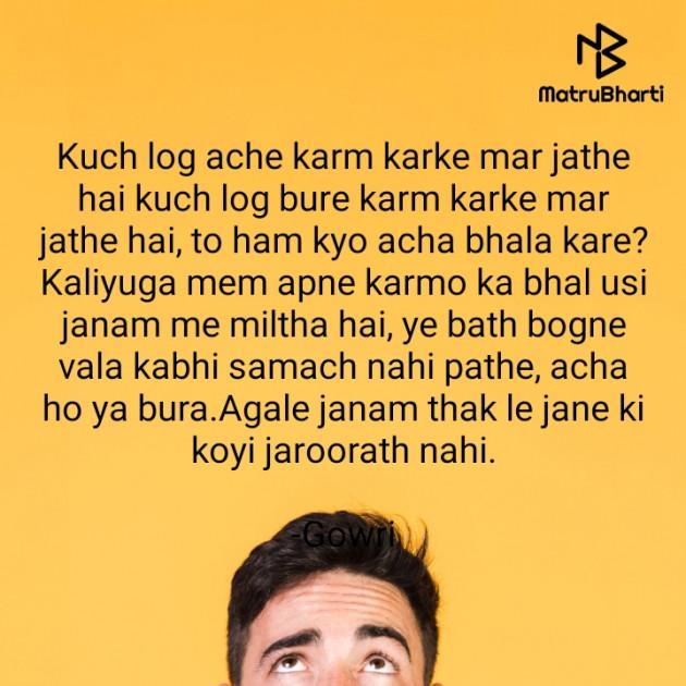 Hindi Blog by Gowri : 111574296