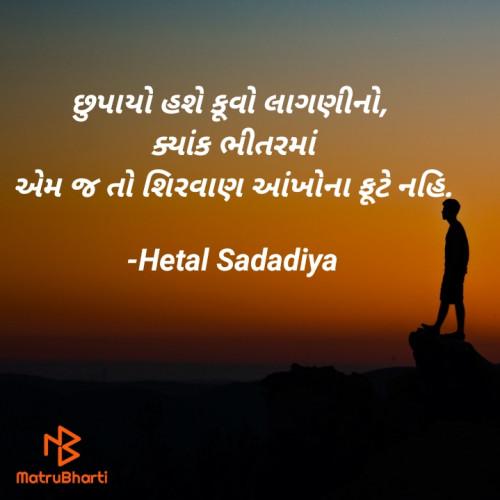 Post by Hetal Sadadiya on 20-Sep-2020 09:09pm