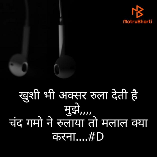 Hindi Good Evening by Deepak Singh : 111574377