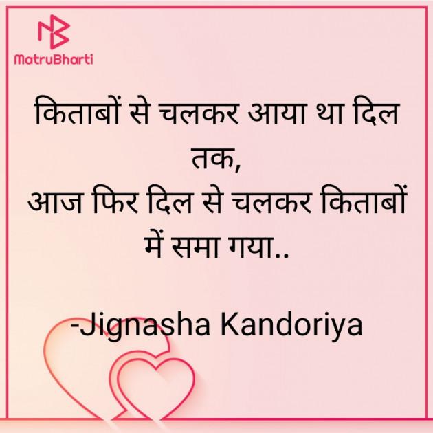 Hindi Blog by Jignasha Kandoriya : 111574422