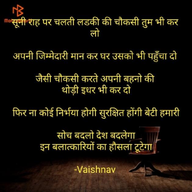 Hindi Quotes by Vaishnav : 111574737