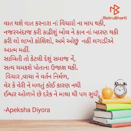 Post by Apeksha Diyora on 21-Sep-2020 10:52am