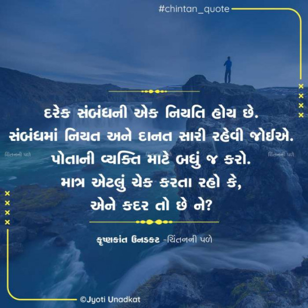 Gujarati Quotes by Krishnkant Unadkat : 111574901