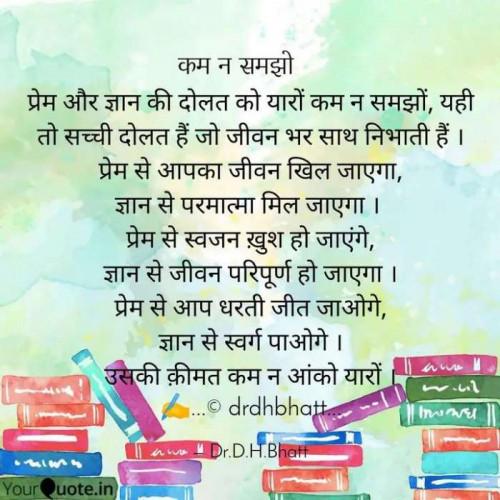 Post by Dr.Bhatt Damaynti H. on 21-Sep-2020 05:27pm