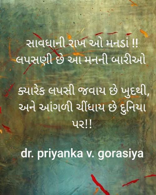Post by Dr Priya Gorasiya on 21-Sep-2020 11:58pm