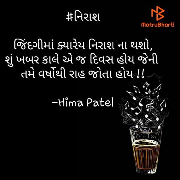 Gujarati Motivational by Hima Patel : 111575566