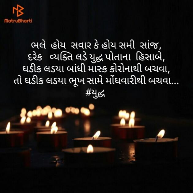 Gujarati Poem by Bharat Parmar_bk : 111575675