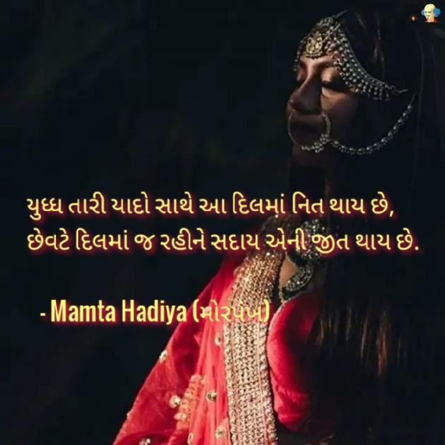 Gujarati Shayri by Mamta : 111575684