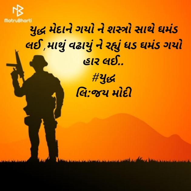 Gujarati Quotes by Jay Modi : 111575758