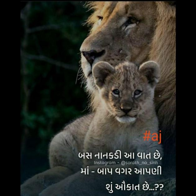 English Funny by Ajay Bhatti : 111576496