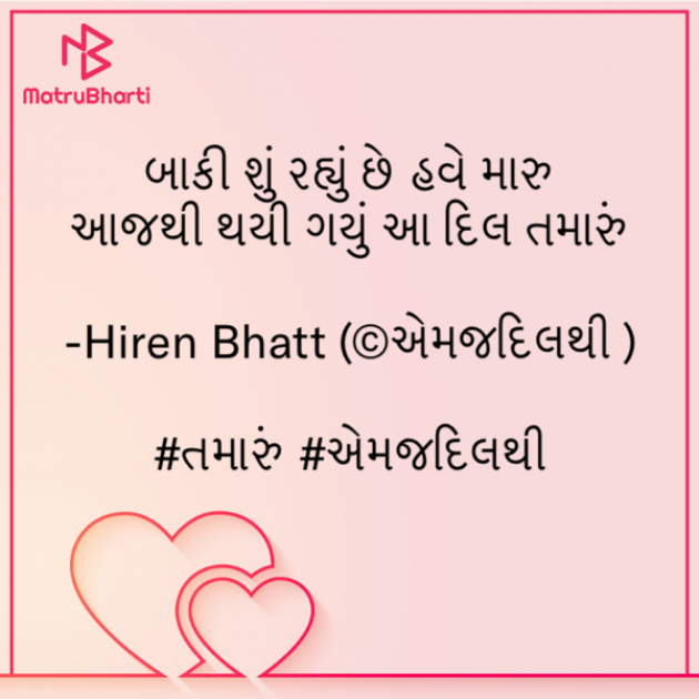 Gujarati Quotes by Hiren Bhatt : 111576878