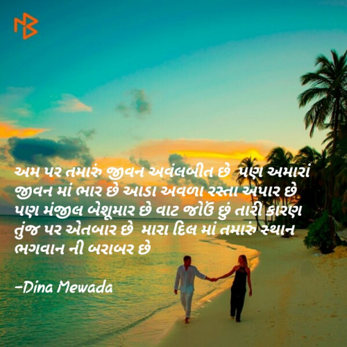 Post by Dina Mewada on 24-Sep-2020 08:18am