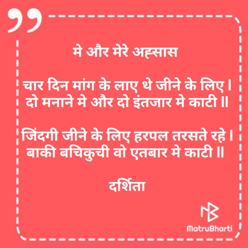 Post by Darshita Babubhai Shah on 24-Sep-2020 08:28am