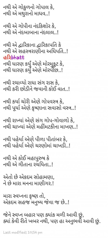 Gujarati Whatsapp-Status by હરિ... : 111577227
