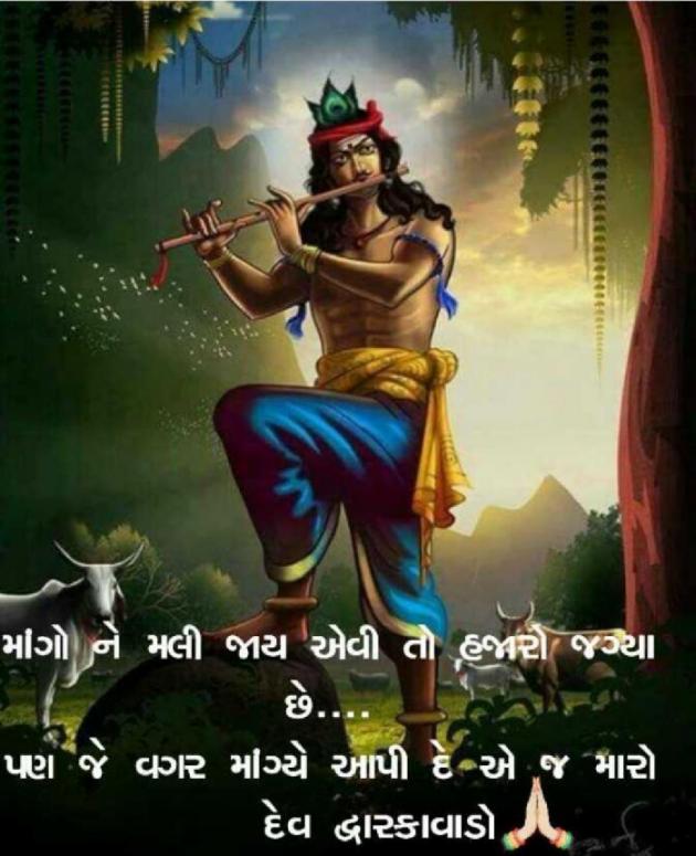Gujarati Religious by Kishan Mehta : 111577435