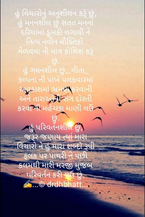 Post by Dr.Bhatt Damaynti H. on 24-Sep-2020 05:33pm