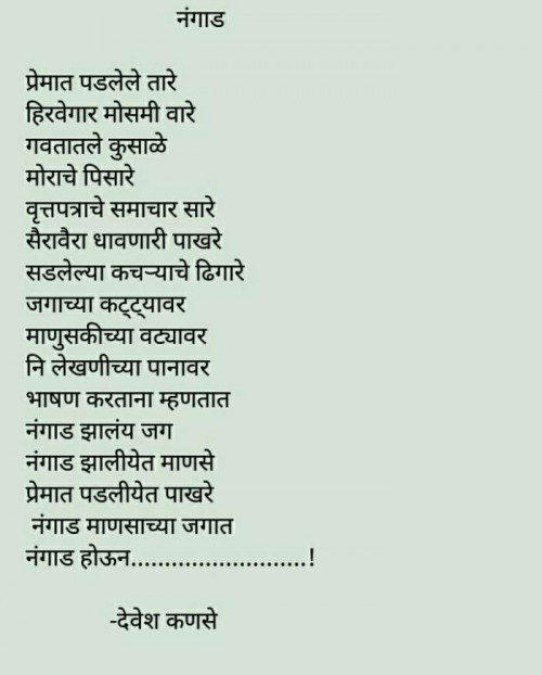 Post by Devesh Kanase on 24-Sep-2020 06:04pm