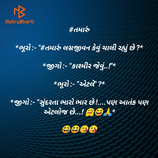 Gujarati Jokes by SMChauhan : 111577508